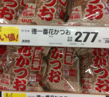 花かつお 277円(税抜)