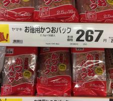 徳用かつおパック 267円(税抜)