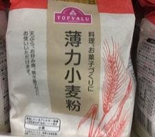 薄力粉 90円(税抜)