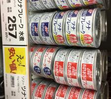 ツナフレーク 257円(税抜)