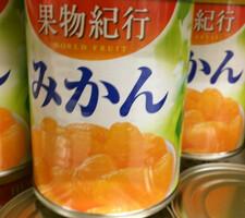 みかん缶 95円(税抜)
