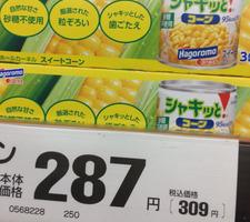 コーン缶 287円(税抜)