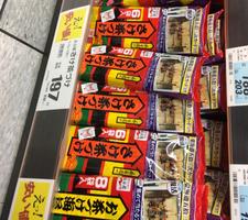 永谷園お茶漬け 197円(税抜)