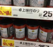 卓上味付けのり 257円(税抜)