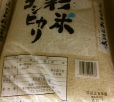 味彩米こしひかり 1,650円(税抜)