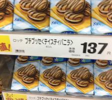 プチチョコパイ 137円(税抜)