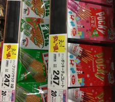 徳用ポッキー、プリッツ 247円(税抜)