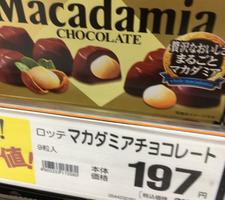 ロッテマカダミアチョコレート 197円(税抜)