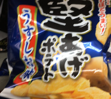 堅あげポテト 97円(税抜)