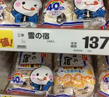 雪の宿 137円(税抜)