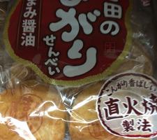 まがりせんべい 137円(税抜)