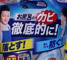 カビハイターペアセット 369円(税抜)