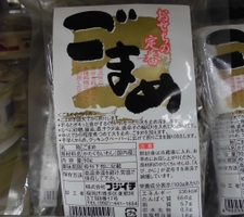 ごまめ 325円(税抜)