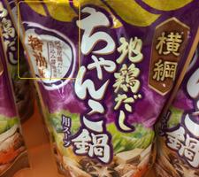 地鶏だしちゃんこ鍋スープ醤油 278円(税抜)