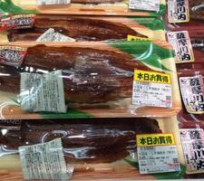 うなぎ蒲焼〈特大〉(養殖・解凍) 990円(税抜)