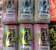 昔ながらのかまぼこ(赤.焼.3色) 88円(税抜)
