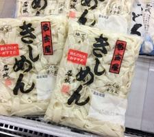 きしめん 88円(税抜)