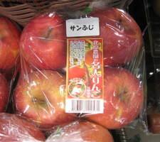 高糖度りんご(サンふじりんご) 598円(税抜)