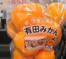 有田みかん 特用袋 698円(税抜)