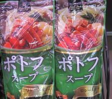 ポトフスープ 278円(税抜)