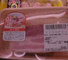 ベーコンブロック 158円(税抜)