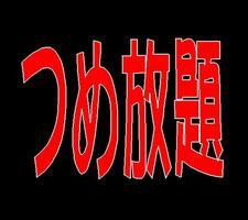 温州みかん つめ放題! 250円(税抜)