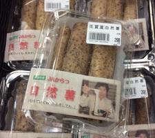 自然薯 298円(税抜)