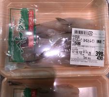 白サバフグ 398円(税抜)
