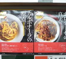 レガーロ ボロネーゼの真実 158円(税抜)