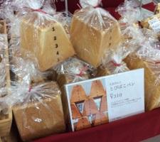 とびばこパン 310円(税抜)