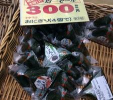 おにぎり 300円(税抜)