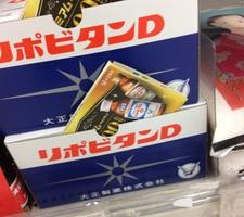 リポビタンD 858円(税抜)