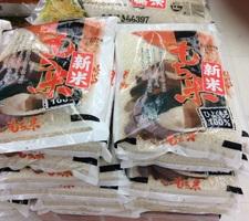 ひよくもち米 558円(税抜)