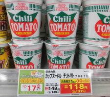 カップヌードル(チリトマト) 118円(税抜)