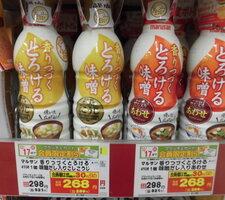 香りつづくとろける味噌だし入り(各種) 268円(税抜)
