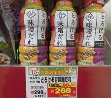 とろける甘味噌だれ 268円(税抜)