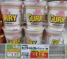 カップヌードル(カレー) 118円(税抜)
