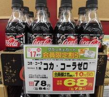 コカ・コーラゼロ 68円(税抜)