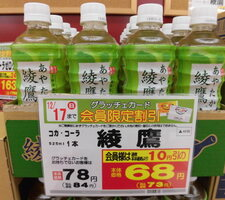 綾鷹 68円(税抜)