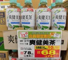 爽健美茶 68円(税抜)