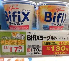 Bifixヨーグルト 130円(税抜)