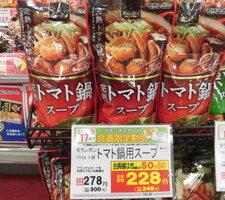 トマト鍋用スープ 228円(税抜)