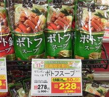 ポトフスープ 228円(税抜)