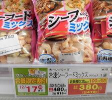 冷凍シーフードミックス 380円(税抜)