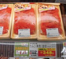 たらこ(有色)並切 348円(税抜)