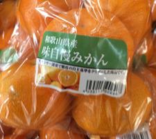 味自慢みかん 580円(税抜)
