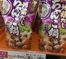 ちゃんこ鍋スープ醤油 278円(税抜)
