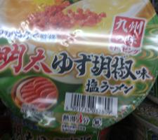 明太ゆず胡椒塩ラーメン 98円(税抜)