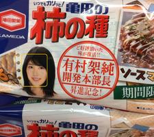 柿の種有村架純 184円(税抜)