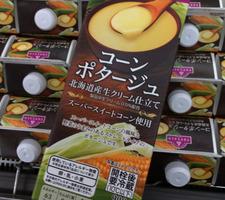 コーンポタージュスープ 248円(税抜)